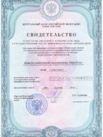 Микроклад лицензия