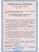 лицензия альфа-банк