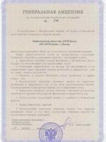 ОТП лицензия