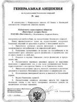Восточный экспресс лицензия