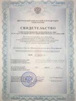 метрокредит лицензия