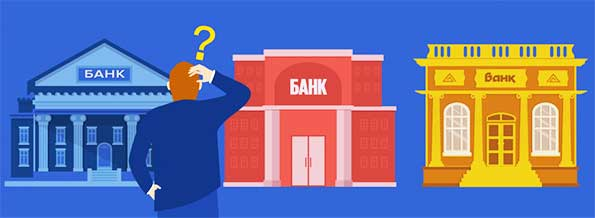 как выбрать банк