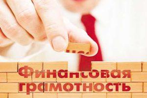 составные части финансовой грамотности