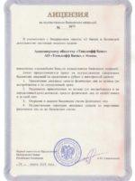 лицензия тинькофф