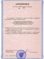 открытие лицензия